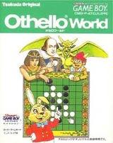オセロワールド ツクダ・オリジナル ゲームボーイ GB版