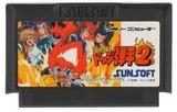 炎の闘球児 ドッジ弾平2 サンソフト ファミコン FC版