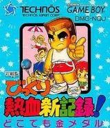 びっくり熱血新記録 どこでも金メダル テクノスジャパン ゲームボーイ GB版