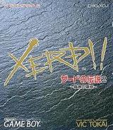 ザードの伝説2 ビック東海 ゲームボーイ GB版