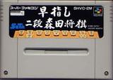 早指し 二段森田将棋 セタ スーパーファミコン SFC版