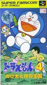 ドラえもん4 のび太と月の王国 エポック社 スーパーファミコン SFC版
