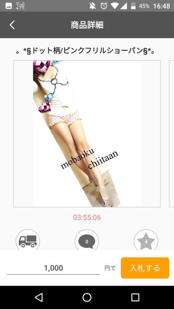 【モバオクセクシー】ドット柄/ピンクフリルショーパン(1,000円~)
