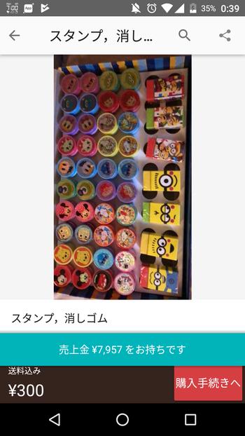 【メルカリウォッチ】スタンプ消しゴム(150円)