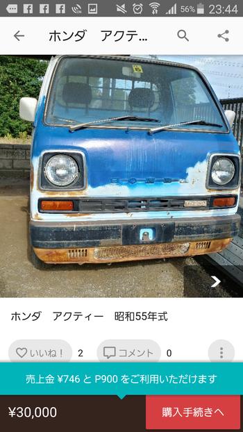 【メルカリウォッチ】ホンダアクティー 昭和55年式(30,000円)