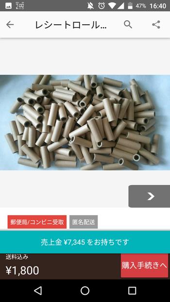 【メルカリウォッチ】レシートロール220本セット(1,800円)