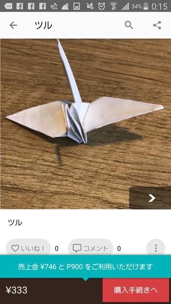 【メルカリウォッチ】マックのレシートで折ったツル(333円)