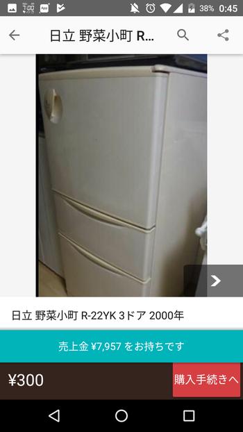 【メルカリウォッチ】日立野菜小町 R-22YK 3ドア 2000年(300円)