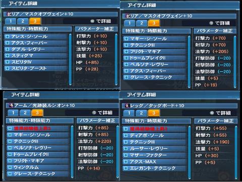 ユニット4種詳細