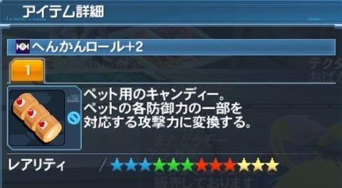 へんかんロール (2)