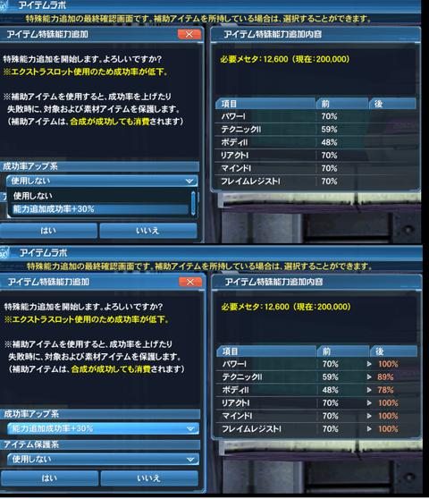 特殊能力追加+30%