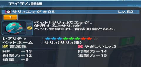 スクリーンショット (2550)