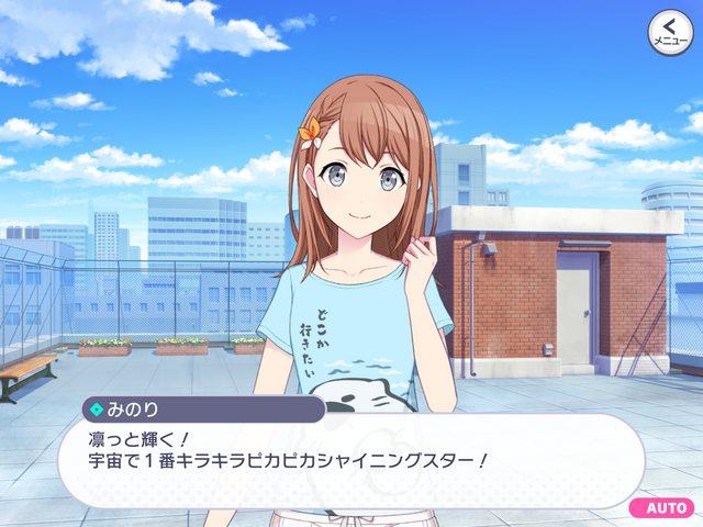 みのりちゃんのセンスを信じろ😭【プロセカ】