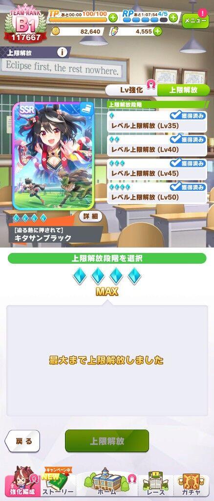 【ウマ娘】320連もした、6万円カエシテ