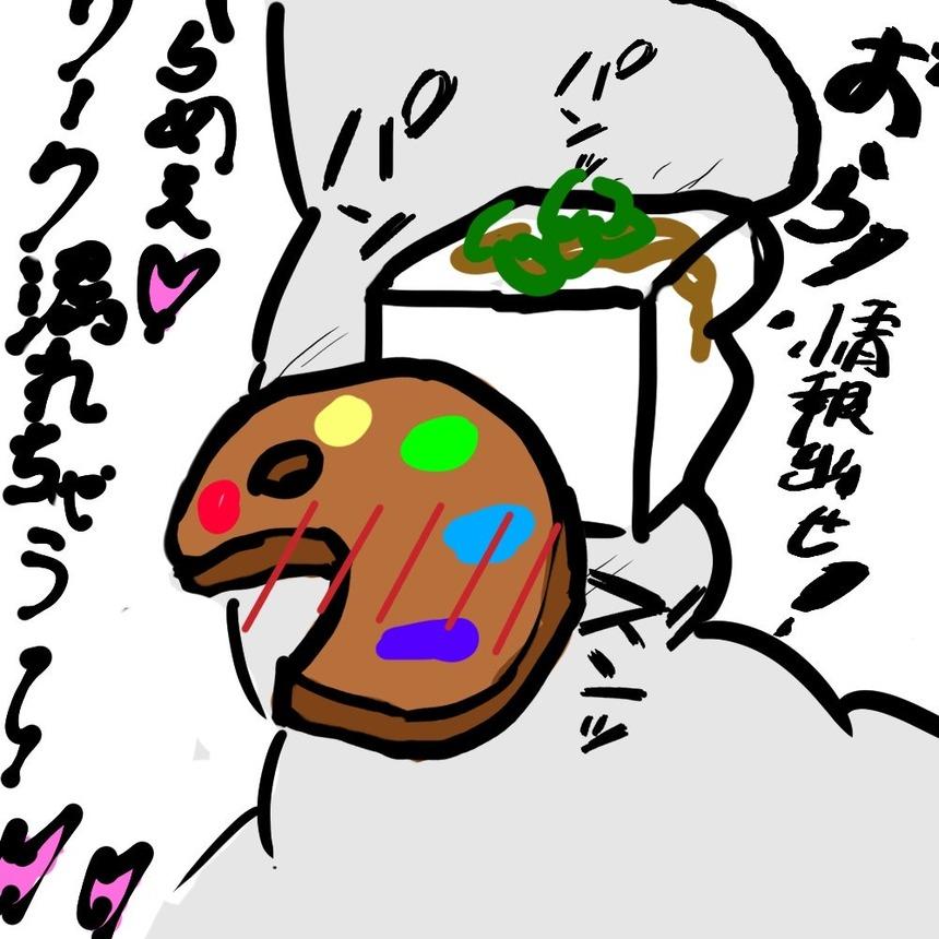 豆腐「オラッ💕情報💕持ってるんだろ💕もっといっぱい出せよ💕」【プロセカ】