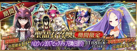 summon_banner