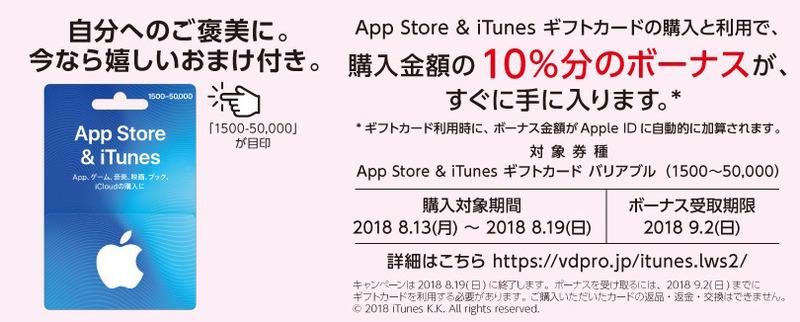 20180813_AppStore