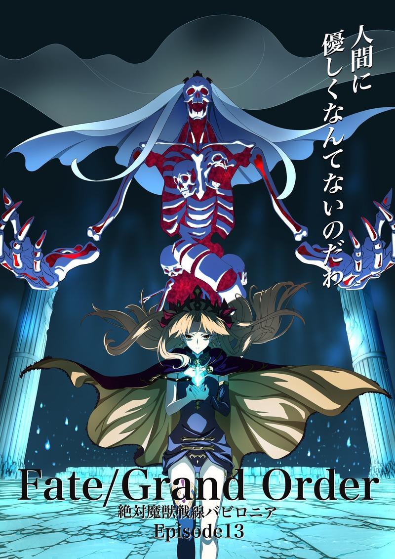 Tvアニメ Fate Grand Order 絶対魔獣戦線バビロニア 製作スタッフさんのイラスト アニメカットまとめ Fate Grand Order Blog