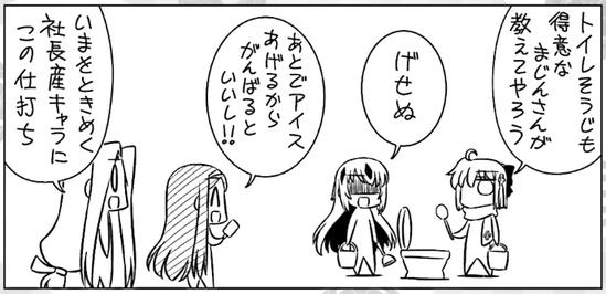 ぐだぐだエース 第02話 いよいよ八華のランサーの真名公開 Fate Grand Order Blog