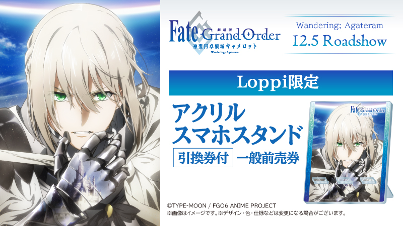 fgo_ticket