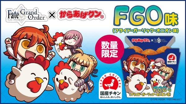 FGO_karaage_banner_2