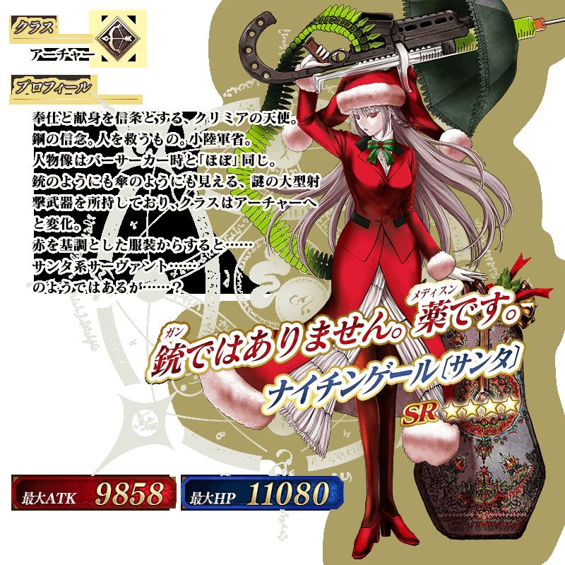 servant_details_l_01 (1)