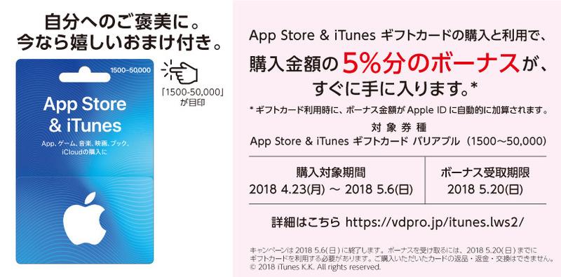 20180423_iTunes