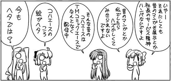 tm コミック エース