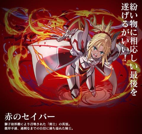 サモンズボードコラボ Fate Apocryphaとサモンズボードのコラボが決定 赤のセイバーと黒のセイバーのイラストが公開 Fate Grand Order Blog