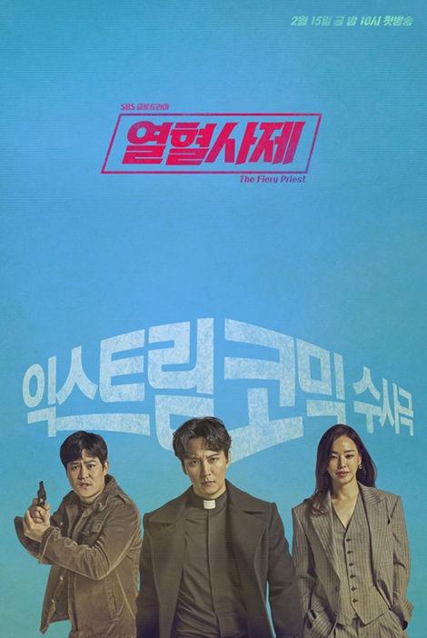 韓国ドラマ 熱血司祭 DVD