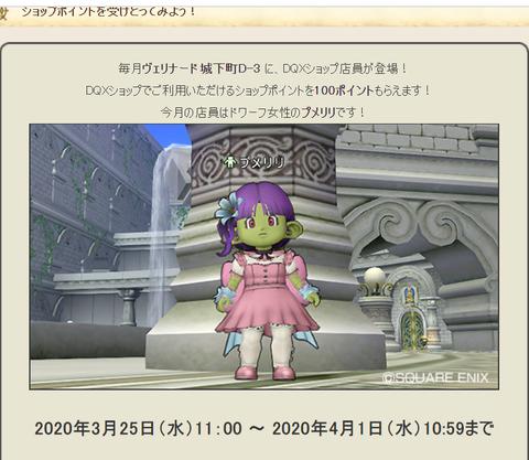 SnapCrab_NoName_2020-3-25_12-37-19_No-00