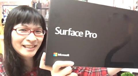 坂上恵がSurface Pro2を購入されたみたいです!!だがしかし!w