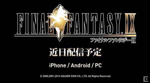 【FFファン必見】『FFIX』PC/スマホ版を近日配信予定と発表!!