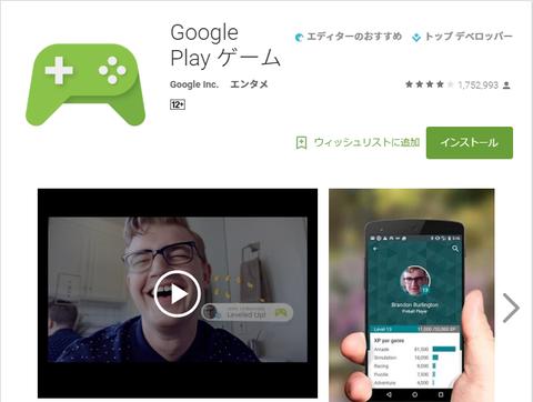 googlegame