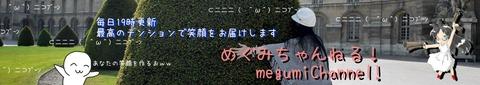 【ゲーマー】坂上恵(さかうえめぐみ)さんのブログが面白い!