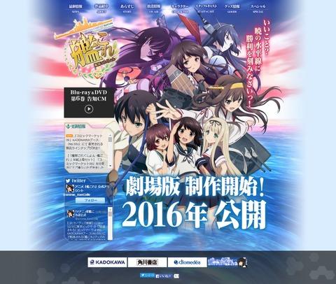 『艦隊これくしょん』2016年公開!!のポスターが国際展示場駅