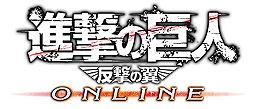 進撃の巨人 -反撃の翼- ONLINEがオープンβテスト開始!