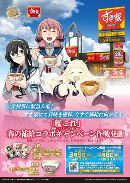 「艦これ」「すき屋」タイアップキャンペーン