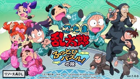 「忍たま乱太郎 ふっとびパズル!の段」スマホアプリがブシロード1