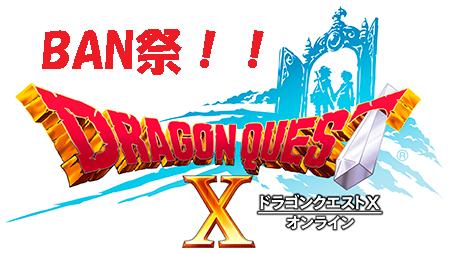 「ドラゴンクエストX」バグを意図的に利用しアカウント停止処分!