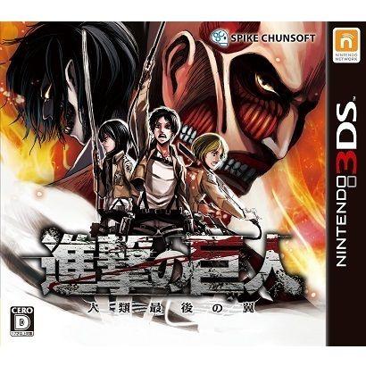 3DS「進撃の巨人~人類最後の翼~」が定価で購入出来ないで御座るw