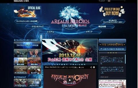 PS4「ファイナルファンタジーXIV: 新生エオルゼア」 4月14日発売決定