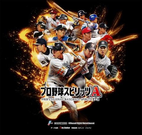 「プロ野球スピリッツ」の発表ってまさかのスマホだったンゴ~!!