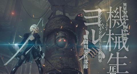 ニーア新作は「NieR:Automata」に決定。イラスト、スクリーンショットも公開