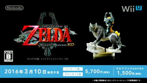 Wii U『ゼルダの伝説 トワイライトプリンセス HD』発売決定!amiiboで新作ゼルダとの連動も