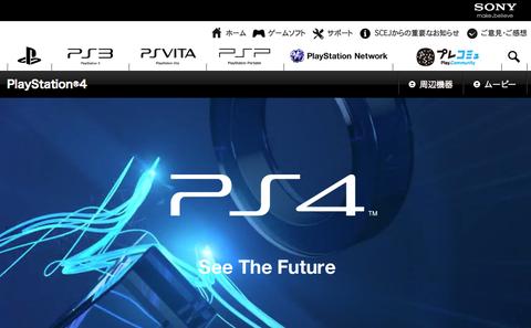 【PS4】PS3互換、PS1とPS2のアーカイブス対応、どちらでも良いから実装してくれないかな。