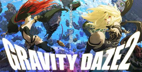「GRAVITY DAZE 2」新戦闘システムをトレイラーで紹介。3つのスタイルを使い分けろ!