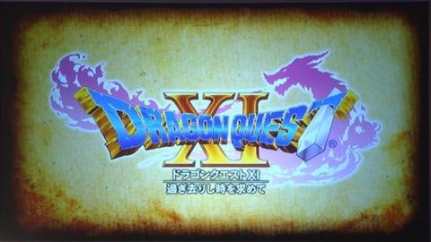 「ドラゴンクエストXI 過ぎ去りし時を求めて」発表!3DSとPS4の変則マルチ!
