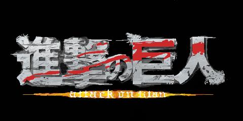 「進撃の巨人」PS4/PS3/Vitaでゲーム化決定!!