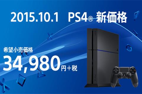 PS4,値下げキター!!。10月1日から3万4980円!!